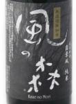 Kaze no Mori Tsuyuhakaze 807